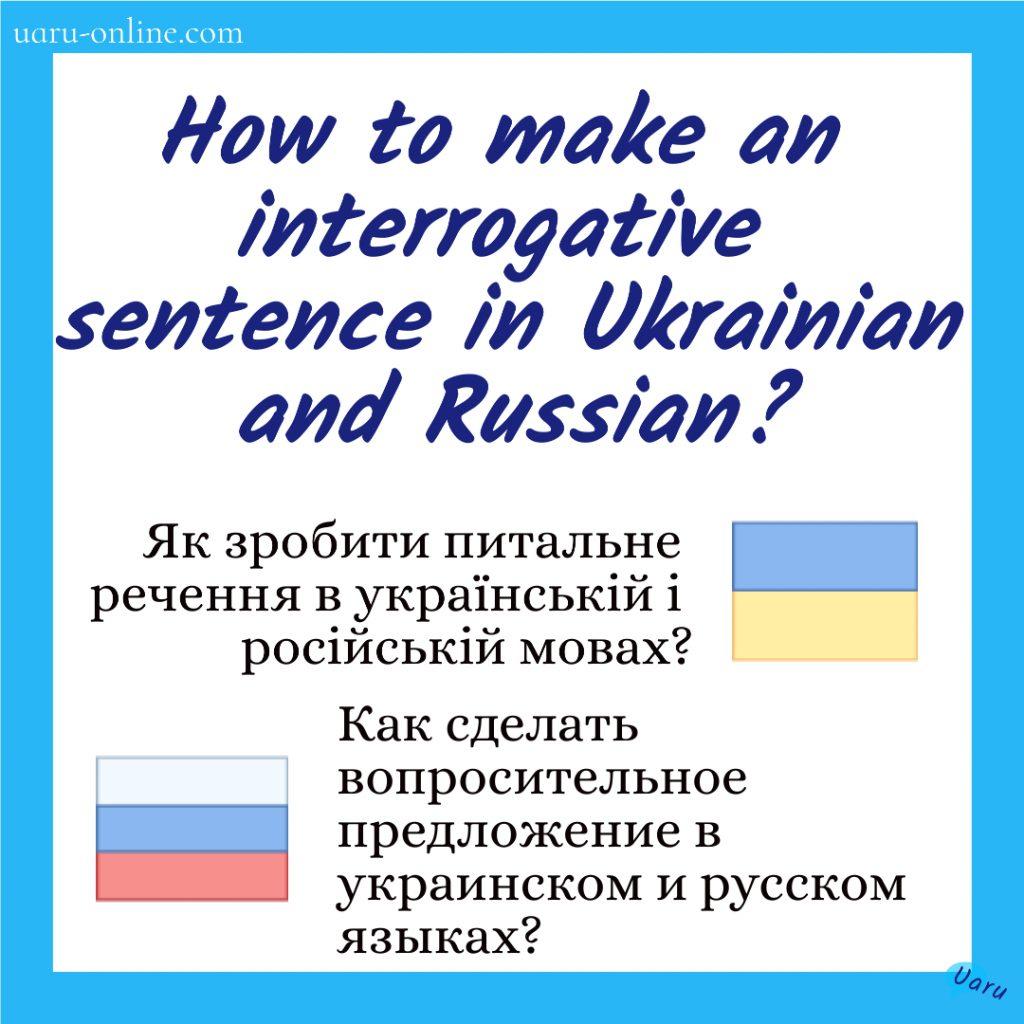 Interrogative sentences in Ukrainian & Russian