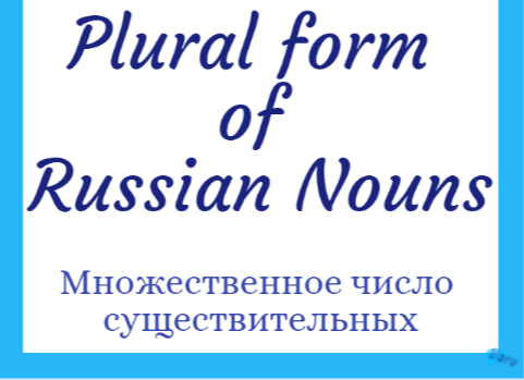 Plural form of Russian Nouns
