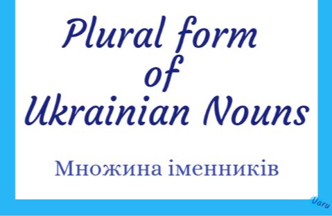 Plural form of Ukrainian Nouns